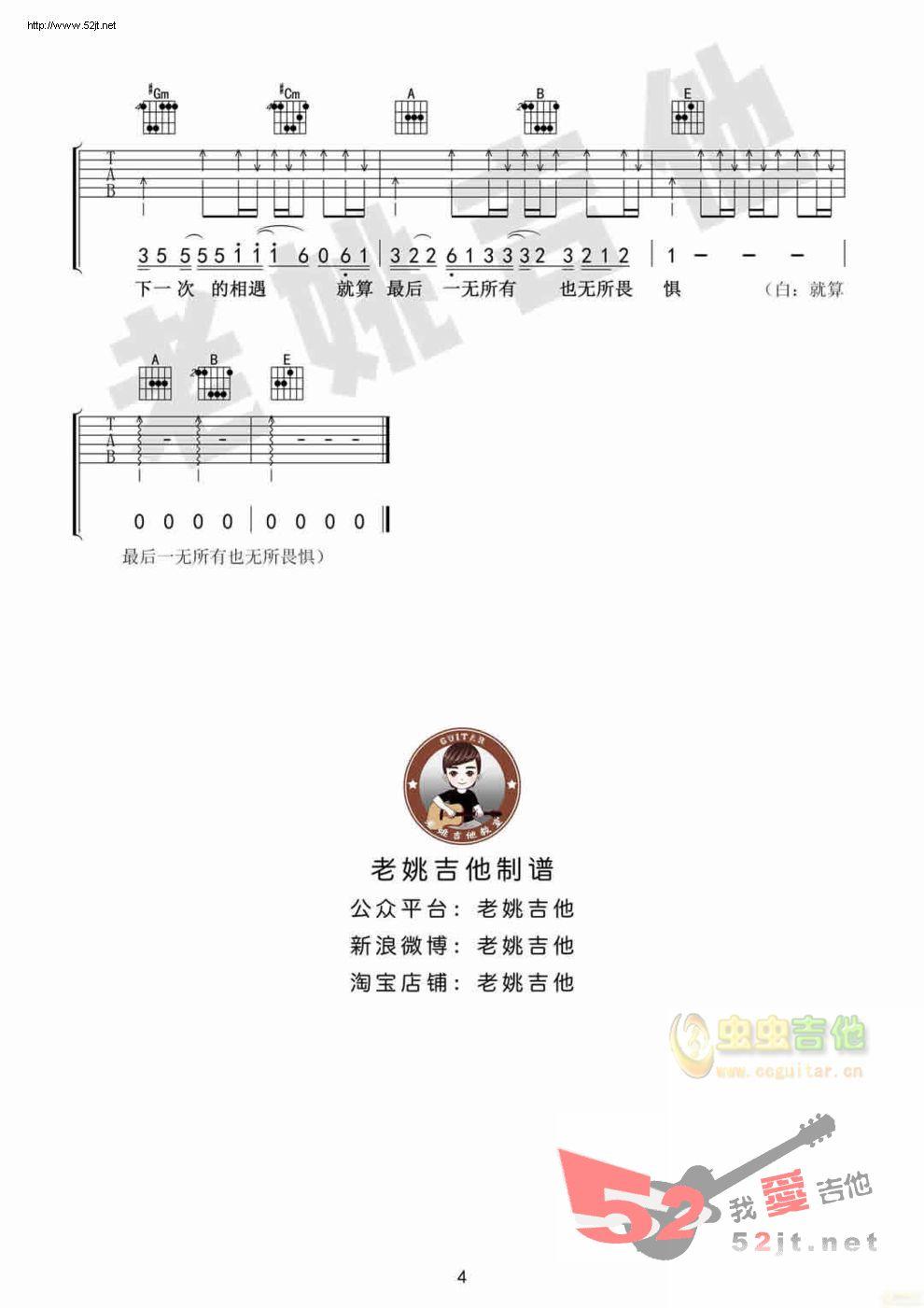 广东雨神《广东爱情故事》最喜欢前小白唱的版本 弹唱图片谱 好久没发帖了