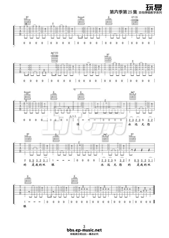 新人报道,分享一首高清经典老歌乐谱给大家